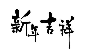 2019.11新年吉祥・登録済.png