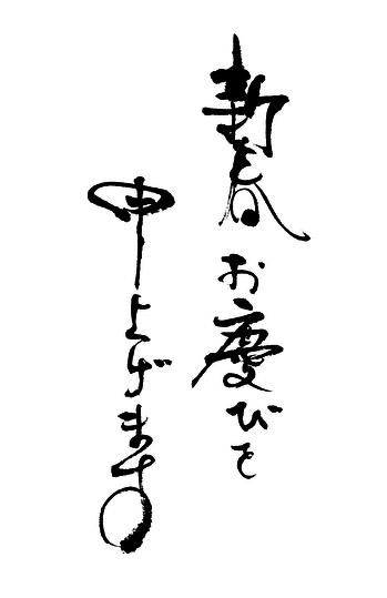 2019.11新春の~・登録済.png