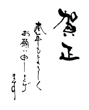 2019.11賀正~・登録済.png