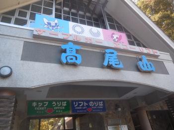 2019.11高尾山1.JPG