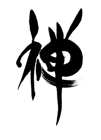 201911禅・登録済.png
