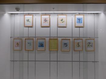 2020.9土田作品展1.JPG