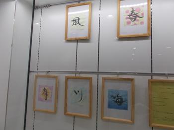2020.9土田作品展3.JPG