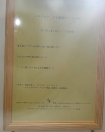 2020.9土田作品展4.JPG