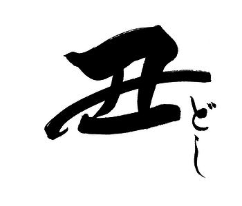 2020.10年賀状素材・丑どし.png