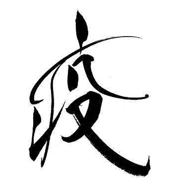2020「今年の漢字」10位.png
