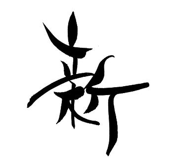2020「今年の漢字」4位.png