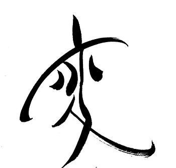 2020「今年の漢字」5位.png