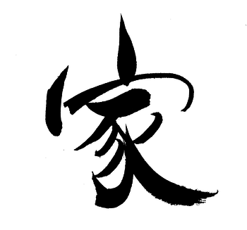 2020「今年の漢字」6位.png