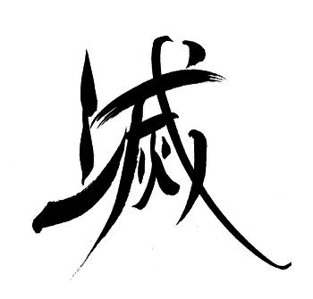 2020「今年の漢字」7位.png
