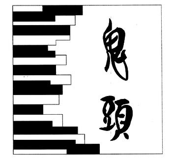 2020.10表札文字(採用)①.png