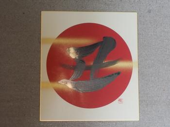 2020.11.13干支色紙奉納①(宝珠院・雨宮神社・日吉神社).JPG